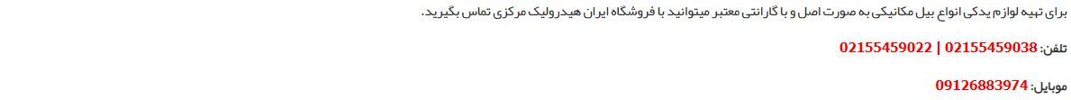 تماس با ایران هیدرولیک مرکزی